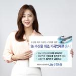 Sh수협은행, 'Sh 수산물 제조·가공업체론' 출시