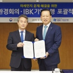 IBK기업은행-국가기후환경회의, 미세먼지 문제해결 위한 업무협약