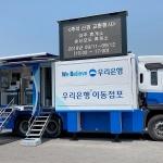 우리은행, 추석연휴 이동점포 '위버스' 운영