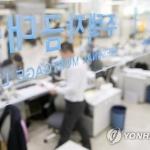 [주간금융동향] 내달 연 1% 고정금리 '서민형 안심전환대출' 출시