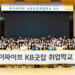 KB국민, 전국 특성화고 취준생 대상 'KB굿잡 취업학교' 8기 운영