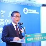 변창흠 LH 사장, 대한근대5종연맹 회장 취임