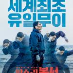 영화 '판소리 복서', 엄태구X이혜리X김희원의 신선한 케미
