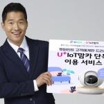 LG유플러스, CCTV 맘카로 안심하고 반려동물 돌보기
