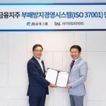 JB금융지주, 업계 최초 부패방지 경영 시스템 인증 획득