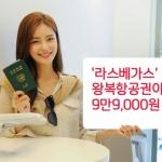 BC카드, 美 라스베가스 항공권 할인 '여행엔BC' 이벤트 실시