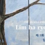 배우 임하룡 첫 전시회…'시선' 모은다