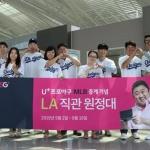 LG유플러스, LA구장 메이저리그 직관 원정대 1기 출정식 개최