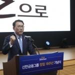 """조용병 신한금융 회장 """"일등 신한 넘어 일류 신한으로 나아가자"""""""