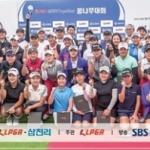 'KLPGA-삼천리 투게더 꿈나무대회 2019' 개최
