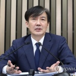 조국, 기자간담회로 정면 돌파…딸 특혜∙사모펀드 의혹 부인
