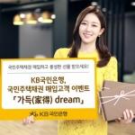 KB국민, 내달까지 국민주택채권 매입자 대상 이벤트 실시