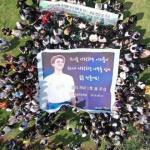 BTS 팬들, RM 생일 맞아 한강에 숲 조성