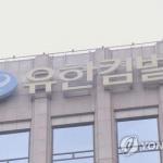 유한킴벌리, 유해 생리대 논란 이후 '휘청'…최규복 대표 책임론 '쐐기'