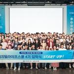 신한금융그룹, 청년 창업 프로그램 '디지털 라이프 스쿨' 4기 입학식 개최