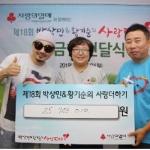 사랑의열매 홍보대사 박상민·황기순, 거리 모금 6억원 돌파