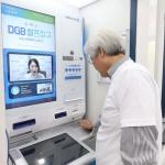 DGB대구은행, 미래형 디지털 영업점 '수목원 디지털점' 개점