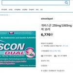 [단독] G마켓, 의약품 온라인 유통…해외직구 빈틈 노린 '불법' 지속