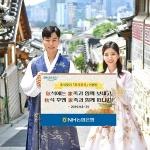 NH농협, 추석맞이 '추가추가 대고객 이벤트' 실시