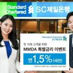 SC제일은행, 첫 거래 개인고객 MMDA 가입 특별금리 이벤트