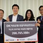 OK저축은행, 지역사회 복지증진 위한 사회공헌 성금 2억 전달
