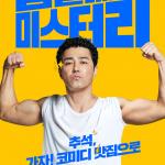 '차승원의 반전 코미디' 힘을 내요 미스터 리, 서울–경기 무대인사 출격