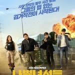 김상중X김아중X장기용 '나쁜녀석을: 더 무비', CGV 스타★라이브톡 & 쇼케이스 개최