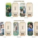 김고은X정해인 '유열의 음악앨범', 관람 인증하고 레트로 티켓 받자
