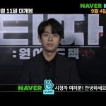 '타짜: 원 아이드 잭' 박정민, 오늘 네이버 V라이브 '배우What수다' 출연