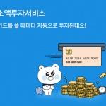 신한금융그룹, 카드 사용 내역 활용 '소액투자서비스' 출시