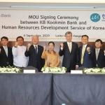 KB국민-한국산업인력공단, 미얀마 송출근로자 송출 효율 및 편의 제고 협력