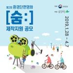 '환경부 주최' 제2회 환경단편영화 '숨:' 공모전 진행