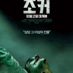 베니스국제영화 '극찬' 조커, 브래들리 쿠퍼 제작 참여…내달 개봉 확정