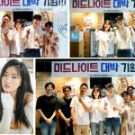 영화 '미드나이트', 진기주X위하준X김혜윤 등 캐스팅 확정