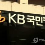 KB카드, 추석 연휴 일부 서비스 중단‧이용 제한