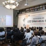 신한금융, 여성 리더 육성 '신한 쉬어로즈' 2기 선발
