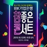 IBK기업은행, 중소기업 근로자‧취약계층 초청 콘서트 개최