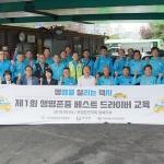 생보협회, '생명존중 베스트 드라이버' 양성 교육 실시