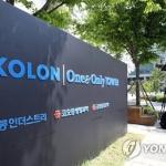 [주간주요공시] 한국거래소, 코오롱생명과학 불성실공시 지정예고
