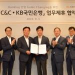 KB국민-SK C&C, 디지털금융 혁신위한 업무협약 체결