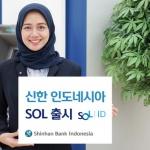 신한은행, '신한 쏠 인도네시아' 출시…현지 환경으로 최적화