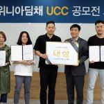위니아딤채, '새출발 기념 대국민 UCC 공모전' 시상식 개최