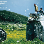 제11회 DMZ국제다큐멘터리영화제, 'DMZ-POV: 다큐멘터리를 말하다' 개최