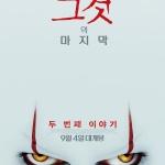 '그것: 두 번째 이야기', 이틀 연속 박스오피스 '1위'