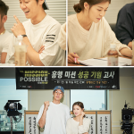 '미션 파서블', 김영광X이선빈 캐스팅 확정…5일 크랭크인