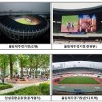 전국체육대회 주요 경기장 시설 개보수 완료