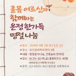 한샘, '홀몸 어르신과 함께하는 온정 한가득 명절나눔' 행사 후원