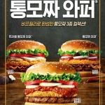 버거킹, 통모짜 시리즈 3탄 '비프칠리통모짜와퍼' 출시