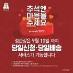 KGC인삼공사 정관장, 당일배송∙매장픽업 서비스 실시