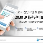 MG손보, 2030세대 가입가능항 '3대진단비보험' 선봬